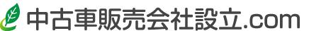 中古車販売会社設立・起業.com